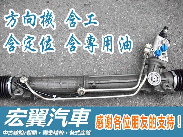 【新宏翼】福特 FORD TIERRA MAZDA 323 正時皮帶惰輪油封套餐組三角架 方向機 傳動軸 引擎腳