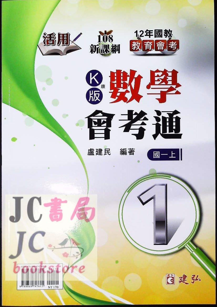 【JC書局】建宏國中 108上學期 會考通 (康版) 數學(1) 國1上 參考書