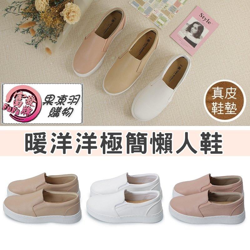 【果凍羽 - 富發牌】1BK68 (23~25.5 版型正常) 暖洋洋極簡懶人鞋 fufa
