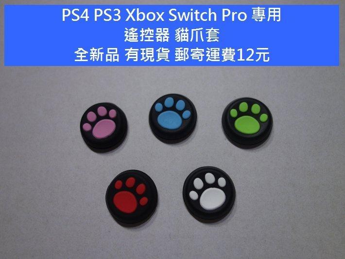 A款: PS5 PS4 PS3 Xbox Switch Pro 專用 貓爪套 蘑菇頭 貓爪帽 搖桿套 香菇頭