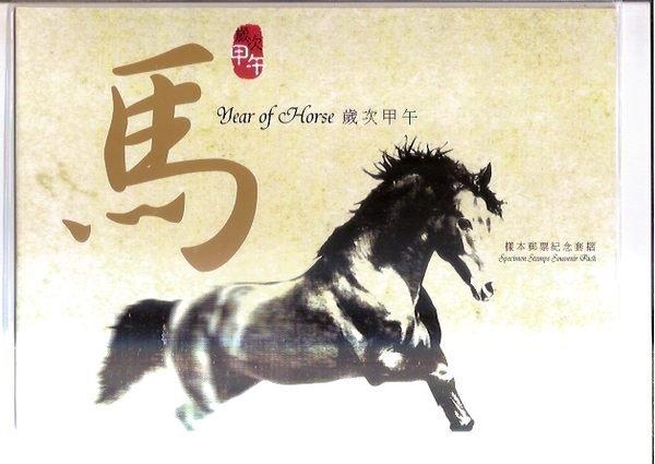 【流動郵幣世界】中國香港2014年「歲次甲午(馬年)」小型張樣張套折