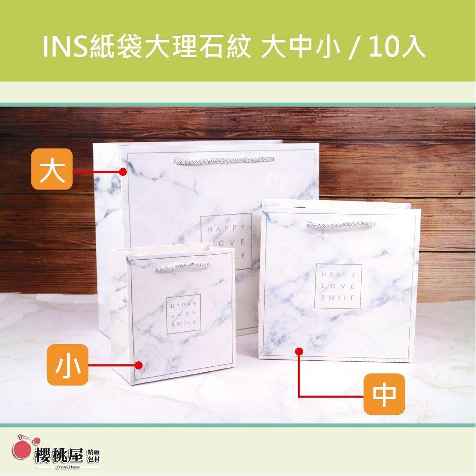 ~櫻桃屋~ INS紙袋 大理石紋 - 大款賣場 - 320  10入