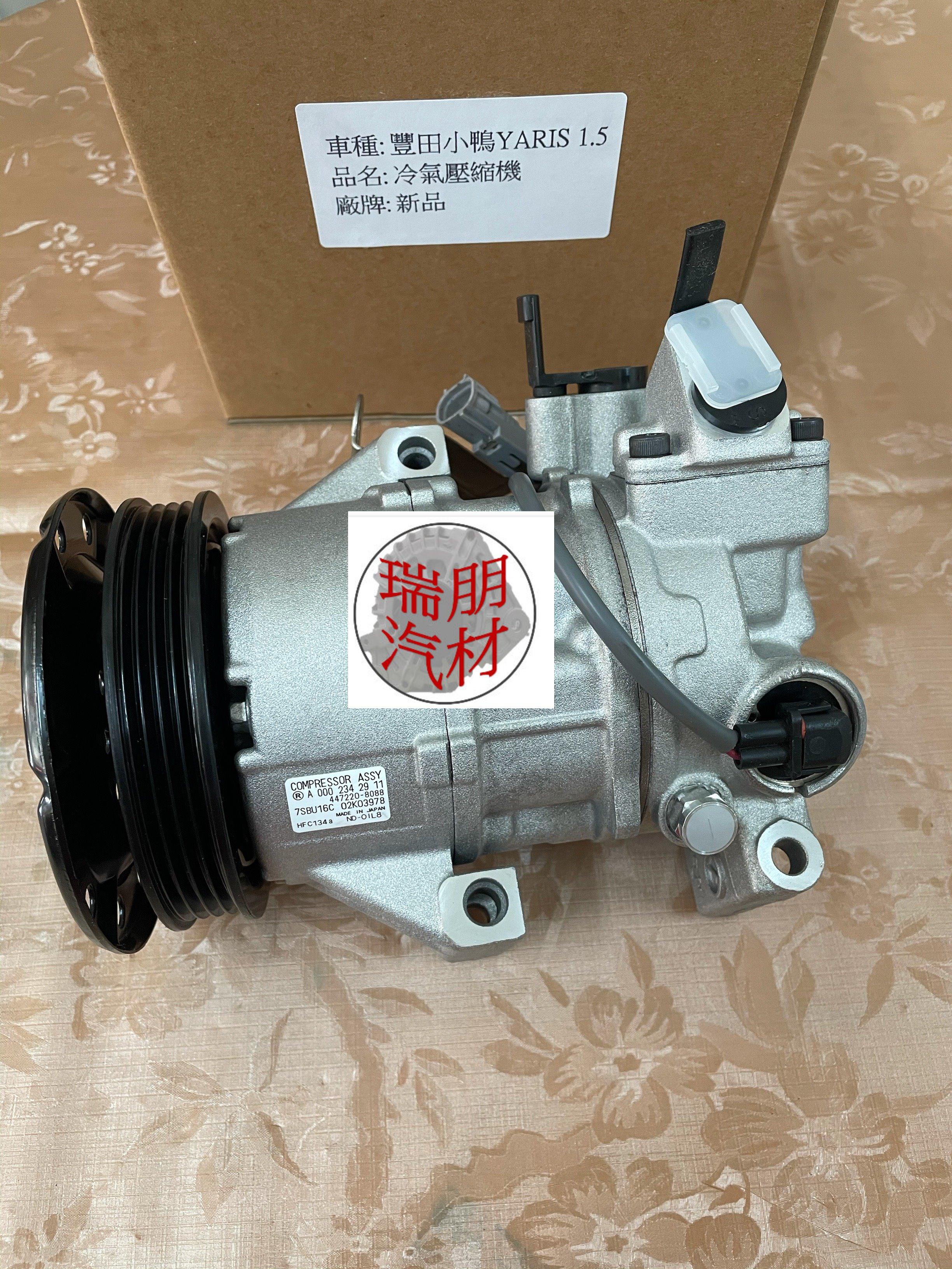 ※瑞朋汽材※豐田TOYOTA小鴨YARIS 1.5 冷氣壓縮機 日本副廠新品件 特價7000元