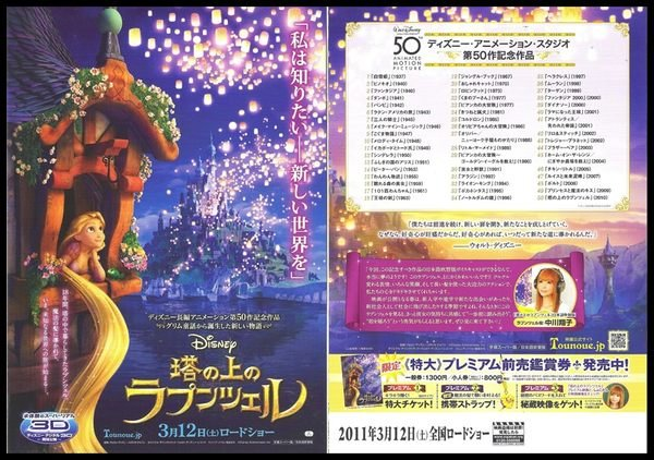 X~西洋動畫[迪士尼-魔髮奇緣]-A B兩版 電影宣傳小海報單張 雙跨頁 共兩張 最後一組