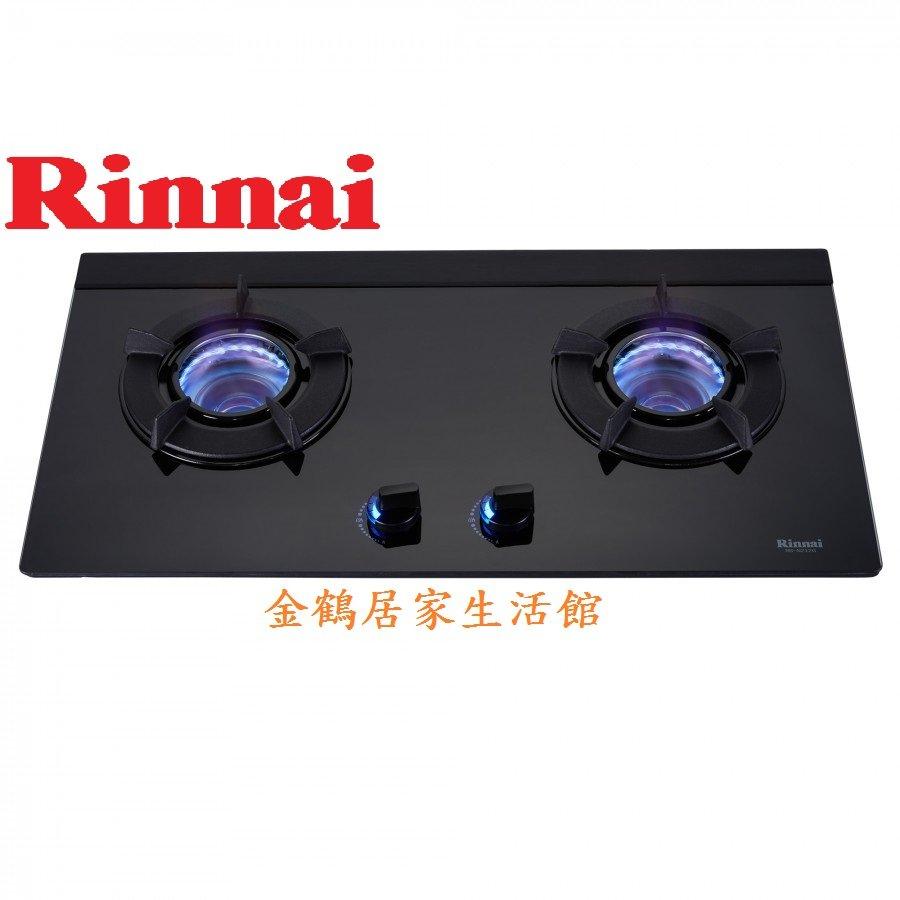 【金鶴居家 館】RB-N212G(B) 林內牌 內焰 LED旋鈕 二口 檯面爐