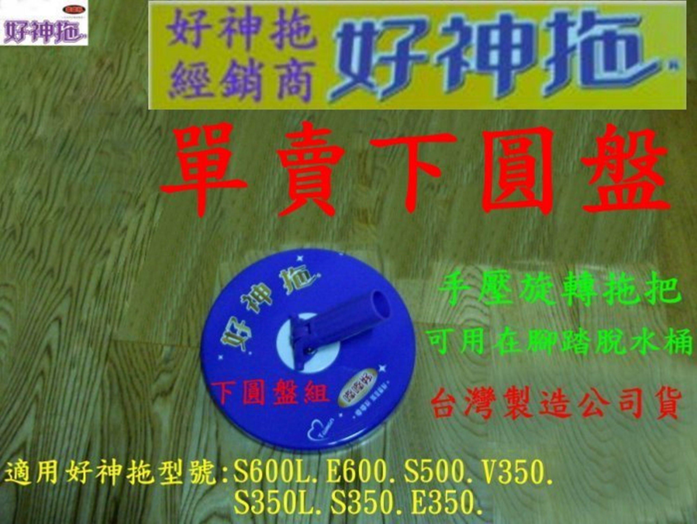 售維售零件E600.S600L.E350.M500.S500L.M350.S500手壓脫水用圓盤