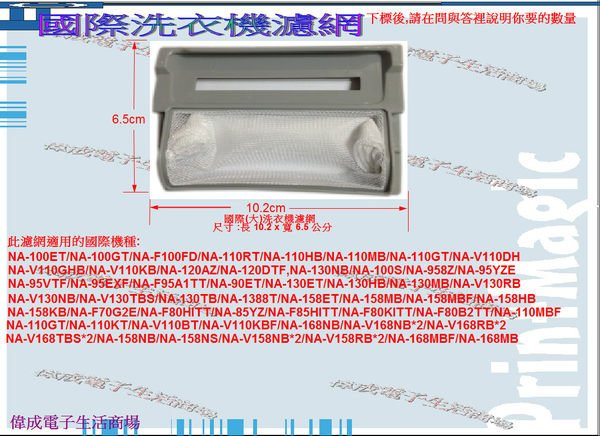 【偉成】國際洗衣機濾網適用機種NA-V130VB/NA-V130VBS/NA-V158VB