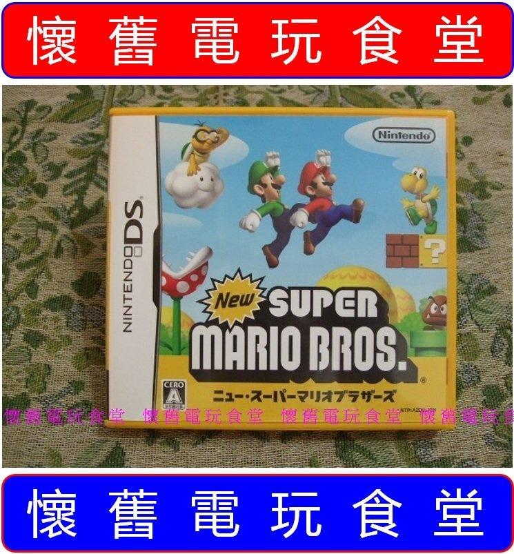 ※現貨『懷舊電玩食堂』正日本原版、盒裝、3DS可玩【NDS】NEW 新超級瑪利歐兄弟 新超級瑪莉歐兄弟 新超級馬力歐兄弟