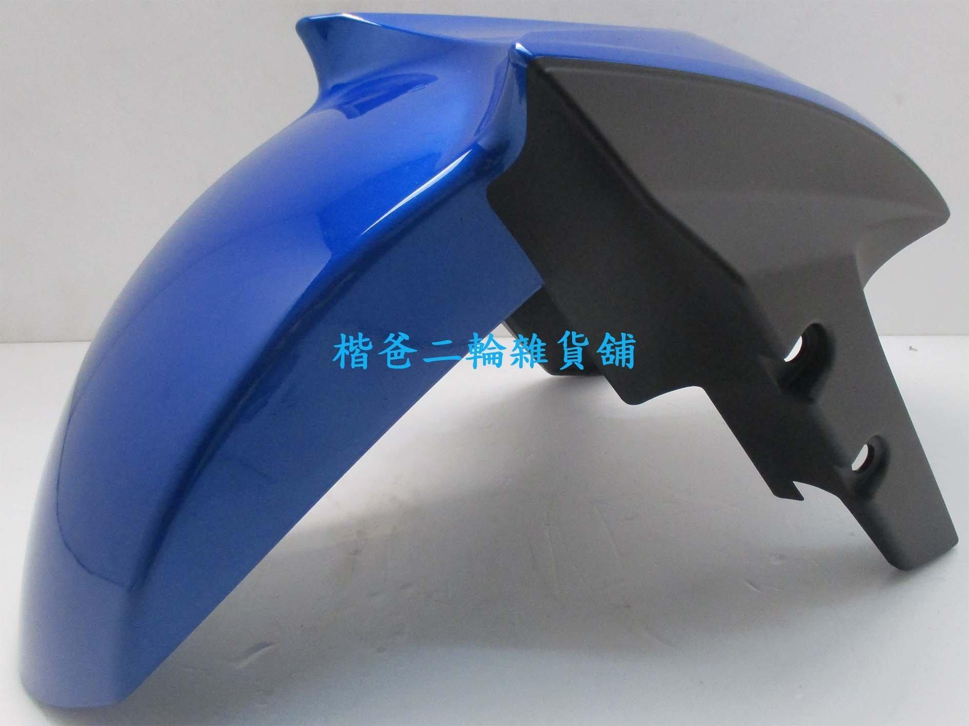 光陽 原廠【前擋泥板 / 閃藍 LKG2】雷霆王 150、前土除 護蓋、車殼、土除、藍、暗紅 紅