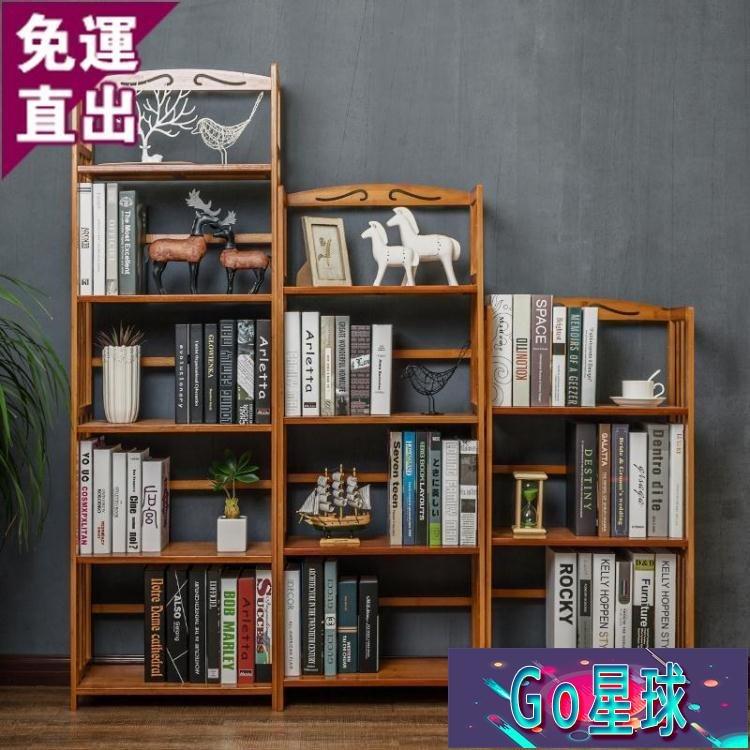 木馬人簡易書架收納置物架簡約 實木落地兒童學生用桌上小書櫃 【Go星球】