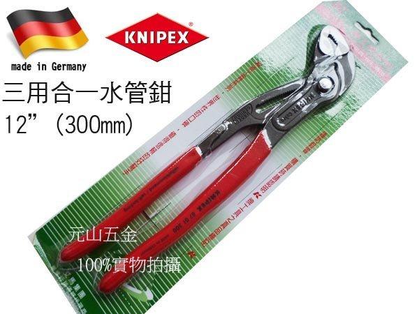 【元山 】KNIPEX正德國K牌 12英吋三用合一水管鉗 管子鉗8701300 官網