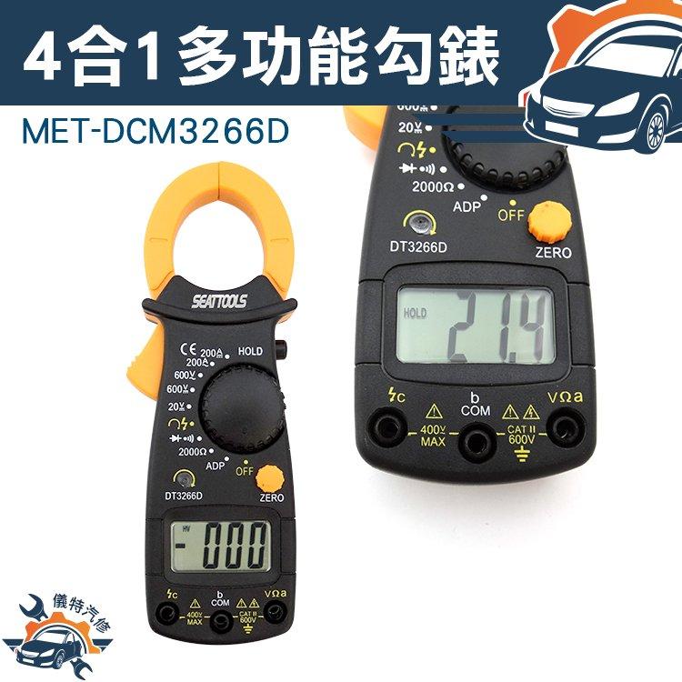 『儀特汽修』三用鉤錶 相序錶 交流電流 直流電壓 交流電壓 交直流鉤表MET-DCM3266D