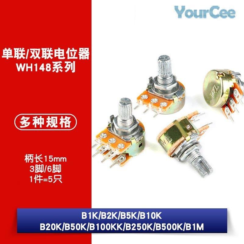 雜貨小鋪 WH148單聯雙聯電位器B1K 2K 5K 10K 20K 50K 100K 1M 102 103 104/訂單滿200元出貨