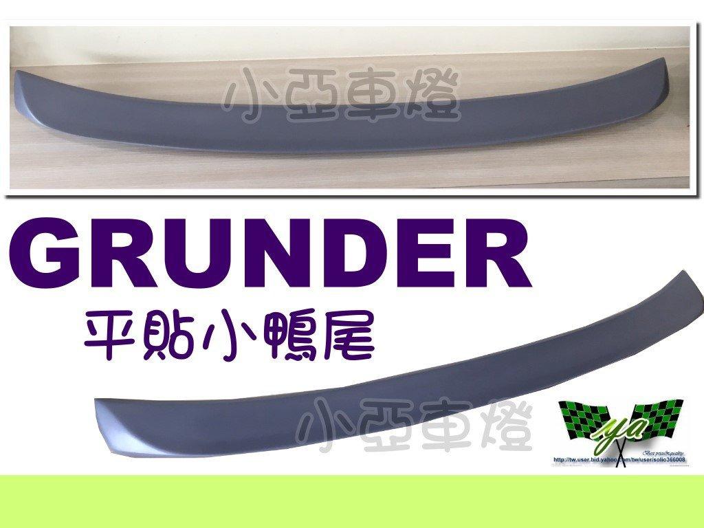 小亞車燈改裝*全新 高品質 三菱 GRUNDER 平貼 壓箱 小鴨尾 尾翼 一支1600