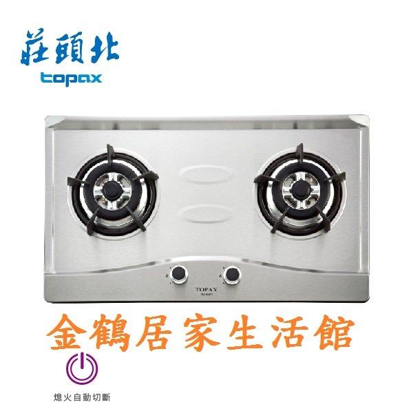【金鶴居家 館】莊頭北 TG-8501S topax 不鏽鋼面板 二口 安全瓦斯爐 檯面爐