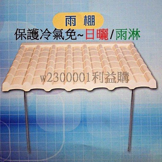 晴雨棚 遮雨棚 分離式冷氣室外機 遮陽 遮雨用 (小) 3片一件 利益購 低價批售