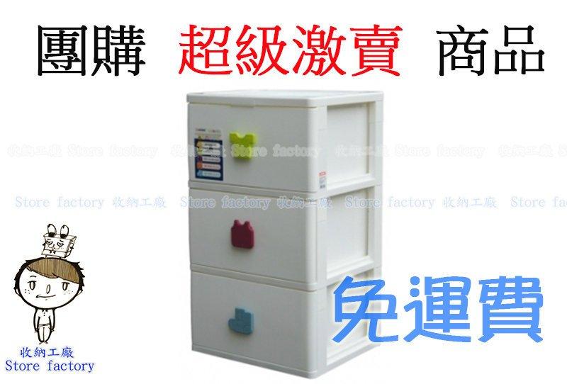 【收納工廠】免 聯府 特大EQ深型三層收納櫃(附輪) SP930 抽屜收納櫃 整理箱