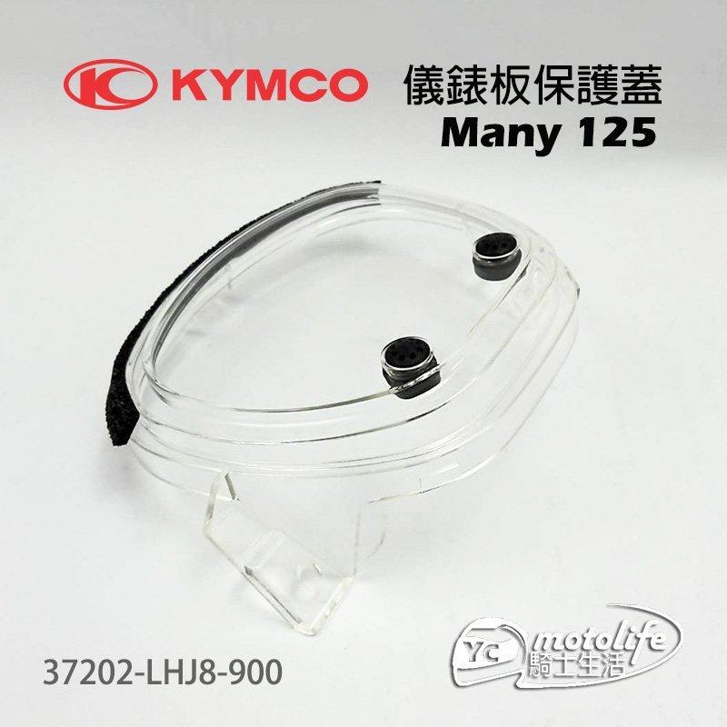 YC騎士生活_KYMCO光陽原廠 MANY 125 儀表蓋 碼表蓋 (含按鍵) 碼表玻璃 儀錶板保護蓋 LHJ8 魅力