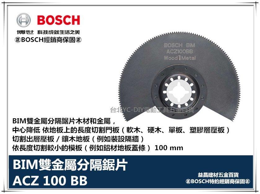 【台北益昌】德國 BOSCH 魔切機 ACZ100BB BIM雙金屬分隔鋸片 木材 金屬兩用半圓鋸