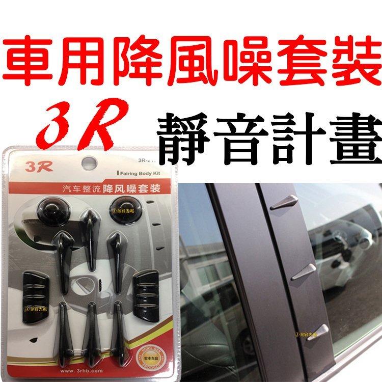 『星勝電商』車用 整流降風噪套裝 降低風阻擾流條 降低風切聲 靜音計畫 汽車隔音 裝飾條 10件組 導流板 定風翼 降風
