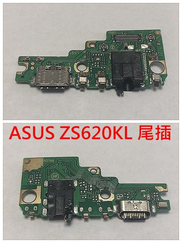 現貨 快速出貨》 Asus 華碩 ZenFone 5Z 尾插 ZS620KL ZE620KL 充電孔 尾插小板含麥克風
