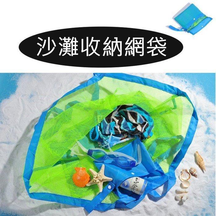幸せ孕媽咪 沙灘提袋 【BW2100】 沙灘包 沙灘網袋 玩具  收 袋 玩沙 工具 收 網袋