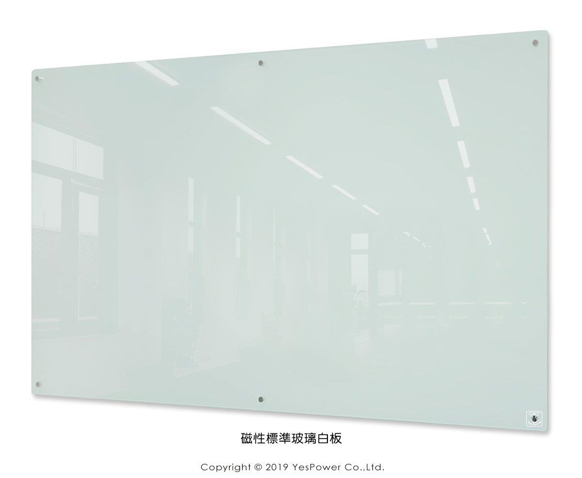 *全省安裝*GB-01 90×120cm標準磁性玻璃白板/無筆槽或筆架(可加購)/含安裝送贈品/偏遠地區需補貼運費