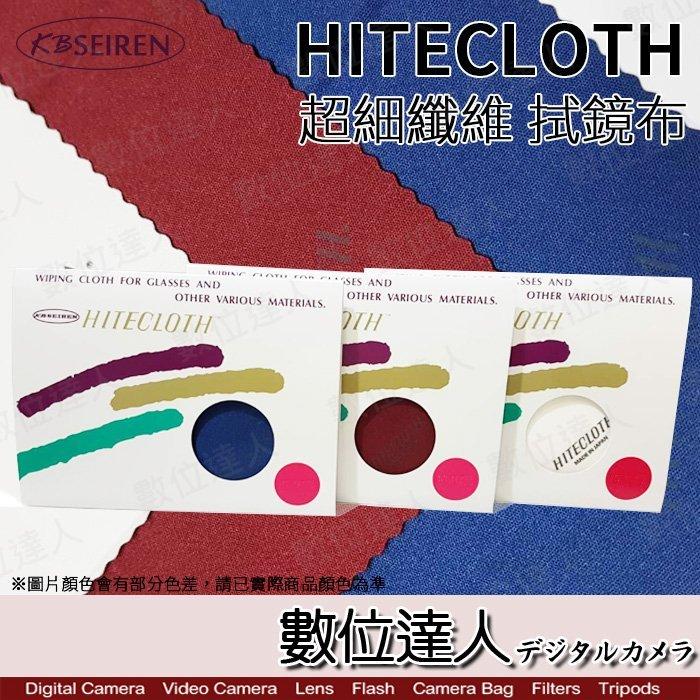 【 】Kanebo 佳麗寶 Hitecloth KBSEIREN 超細纖維 拭鏡布 擦拭布 清潔布 24x24cm