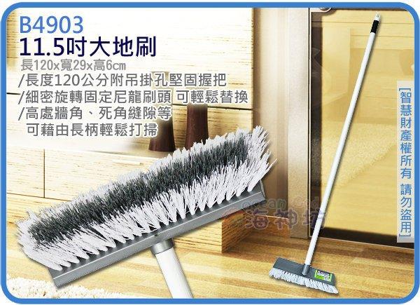 海神坊 B4903 11.5吋大地刷 清潔刷 浴室刷 地板刷 刷具 尼龍刷 賣場  門市 120cm 18入免運