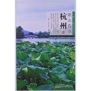 99【歷史 文物考古 】中國名人故居遊學館:湖山有幸•杭州 [平裝]