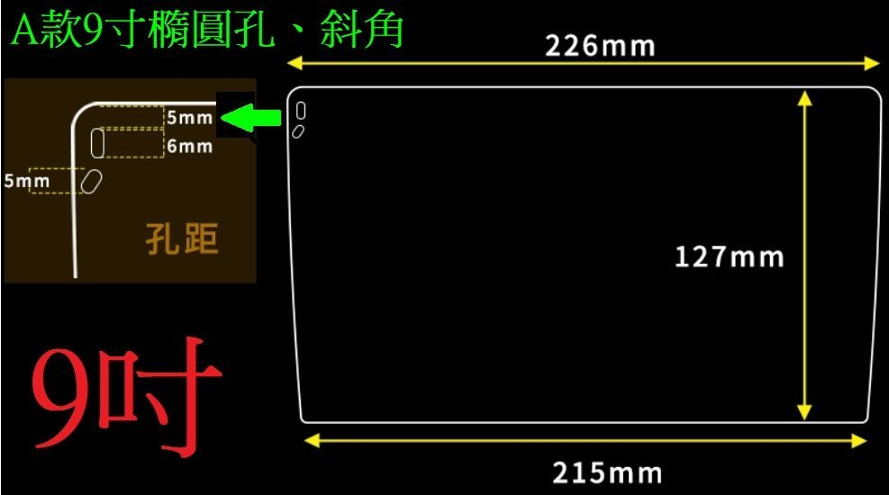 用安卓機9吋、10吋、10.1吋、10.2吋滿版鋼化玻璃保護貼 JHY 飛鳥 車機 Android主機瑩幕全玻璃鋼化膜