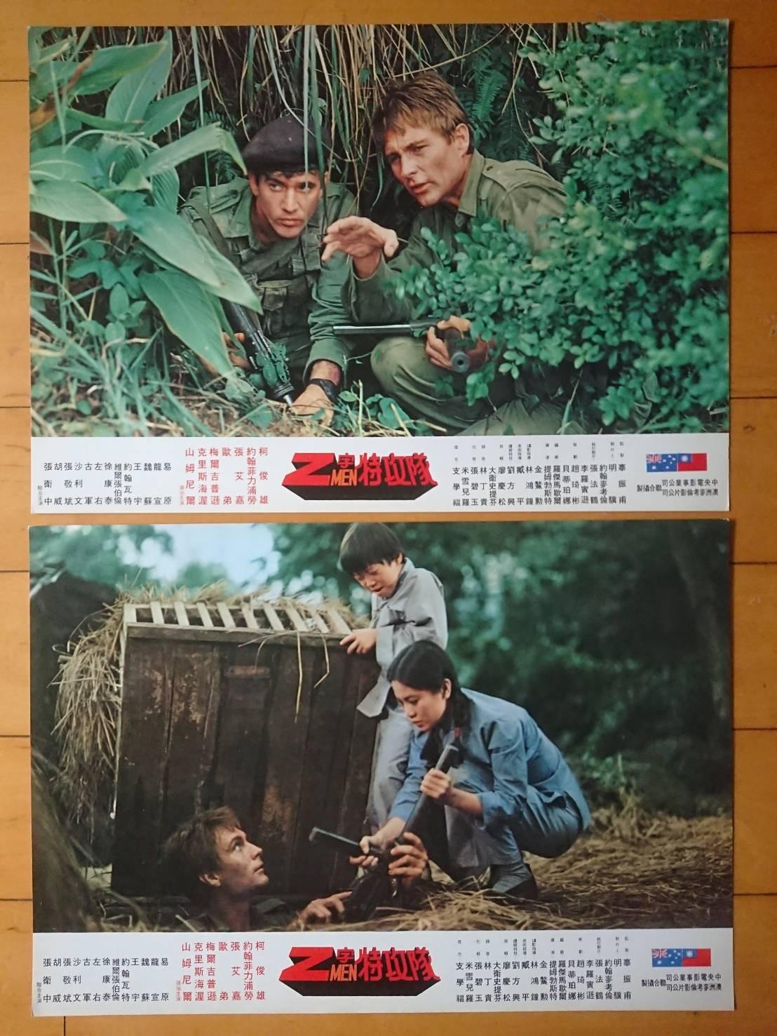 Z字特攻隊 - 梅爾吉勃遜、柯俊雄、張艾嘉 - 台灣原版電影劇照1組4張 (1981年)