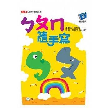 【小幫手2館】世一 ㄅㄆㄇ隨手寫 -可重複 的兒童練習本
