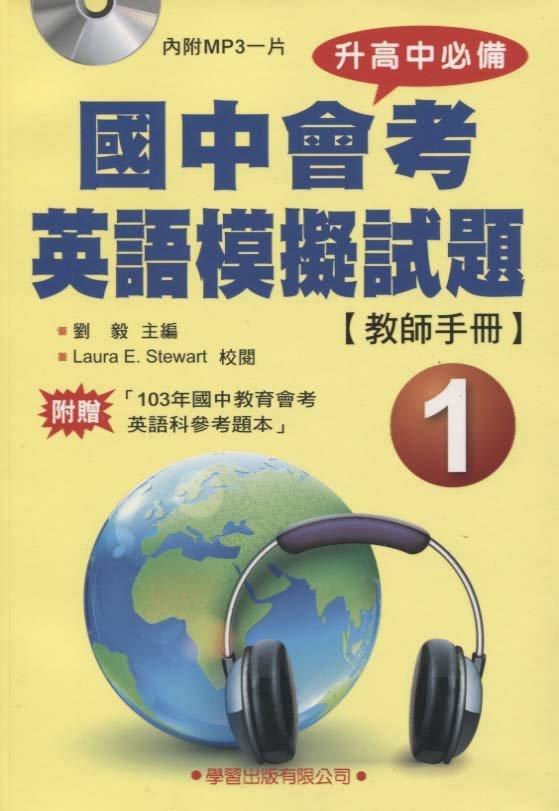 蒼穹書齋: \國中會考英語模擬試題 (1) 教師手冊【升高中 】(書 MP3)\學習出版\劉毅\滿額享免運