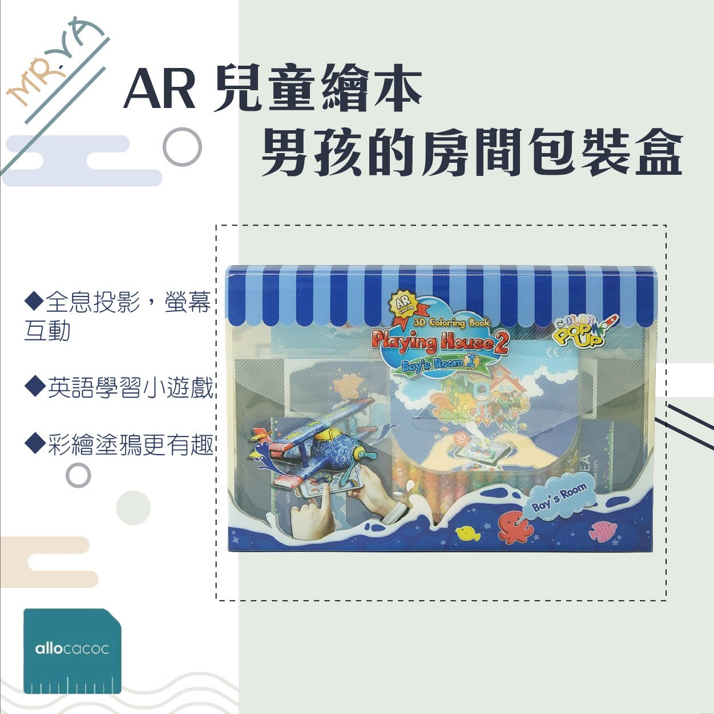 AR VUIDEA-B 兒童繪本 男孩的房間包裝盒 童書 彩繪 塗鴉 英語 多國語言 螢幕互動 3D投影 APP