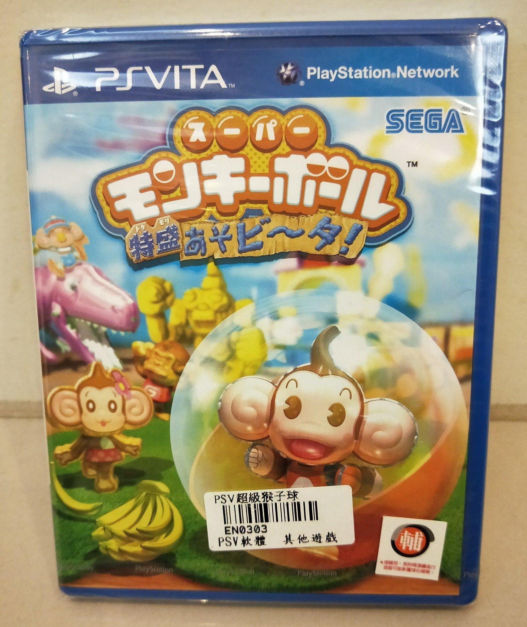 【全新未拆】 PS Vita Sony 掌機 超級猴子球 豪華版 日文版 $550