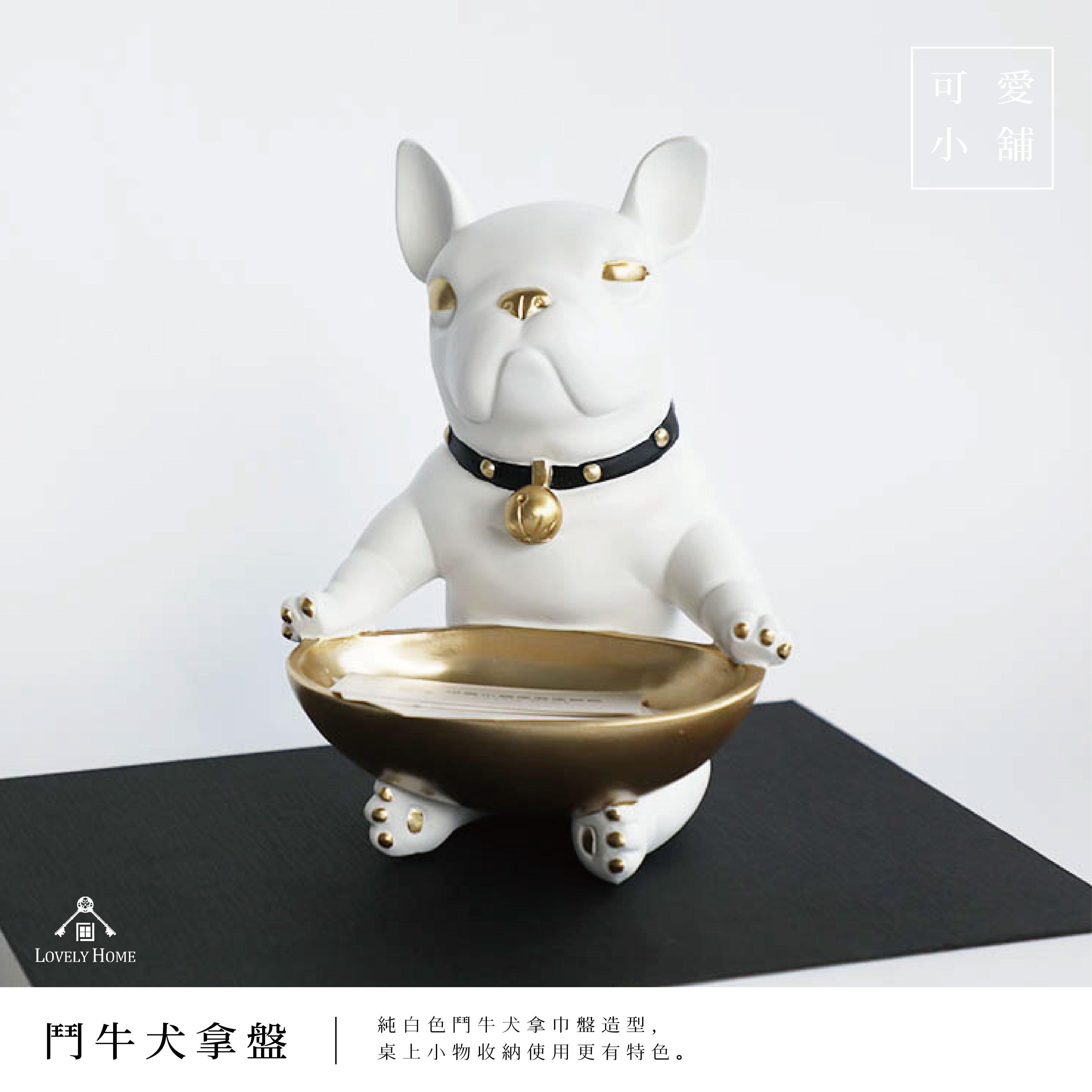 (台中 可愛小舖)白色 鬥牛犬 拿盤 金盤 動物 零錢 飾品 收納盆 桌上 收納 擺飾 波麗