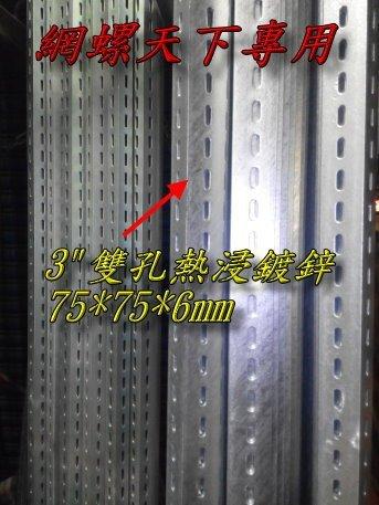 網螺天下※熱浸鍍鋅角鐵、熱浸鋅沖孔角鐵75*75*6mm『單』孔『台灣製造』每支3米(10尺)長/支,900元/支