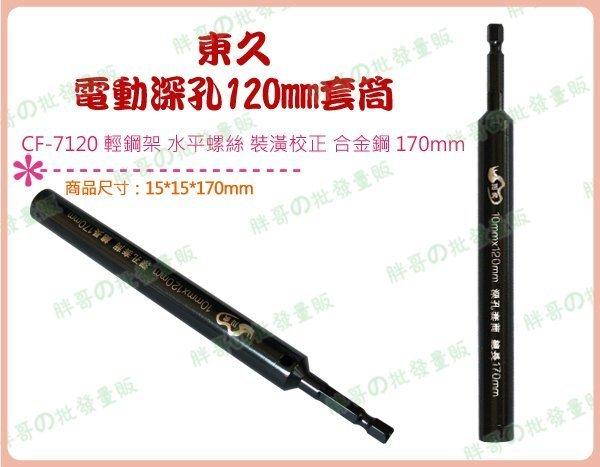 ◎超級 ◎東久 CF-7120 120mm 電動深孔套筒 170mm 輕鋼架 水平螺絲 裝潢校正 合金鋼(可混批)