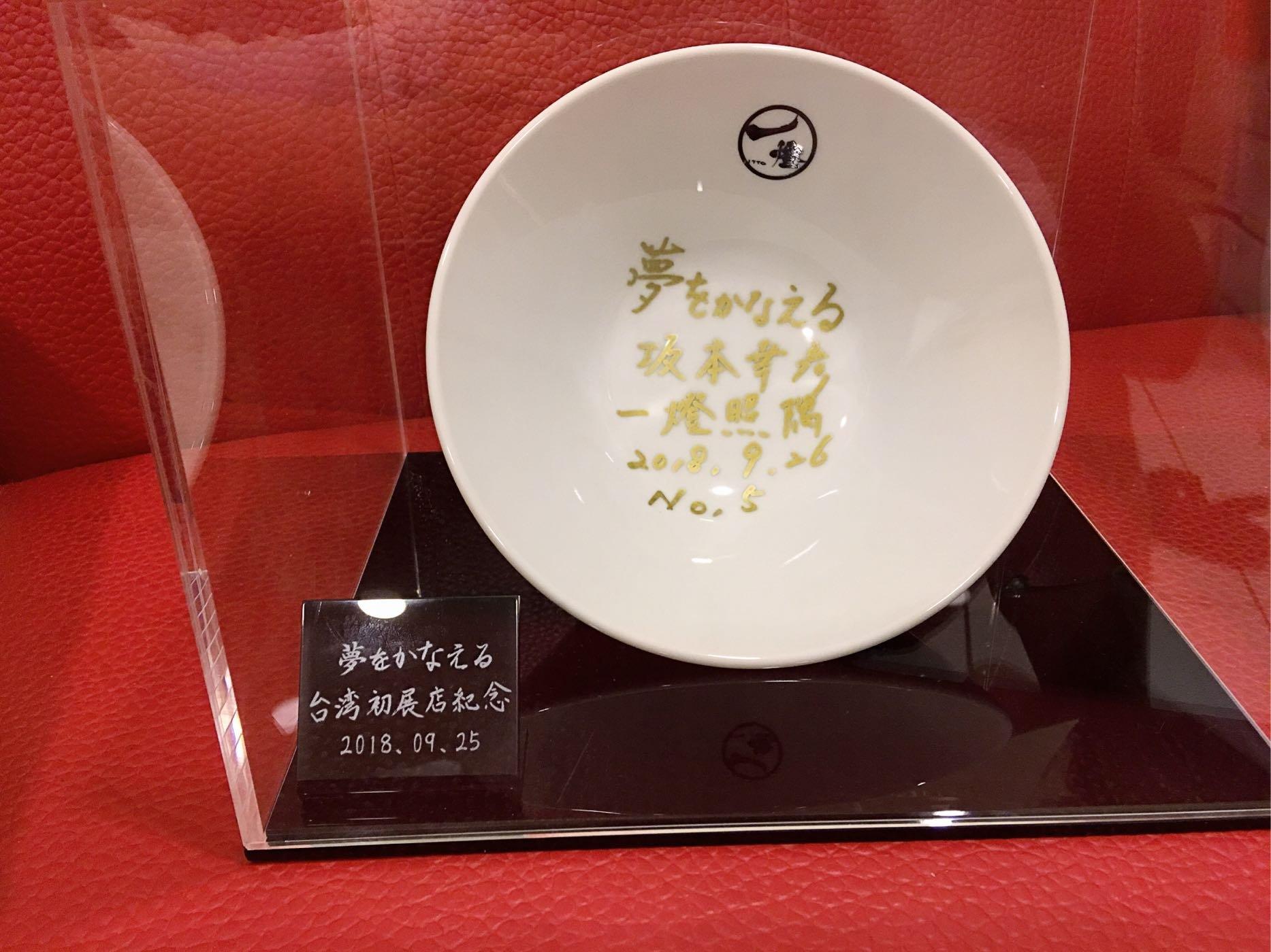 日本 夢想實現一燈 坂本社長 紀念簽名碗 限量 收藏 拉麵碗