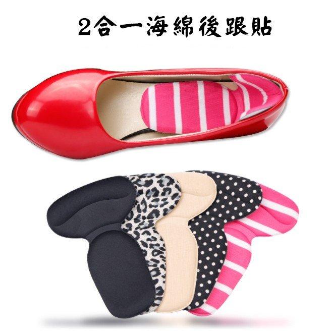 海綿款 2合1後跟貼【SQ5096】加厚半碼墊 不跟腳後跟貼 防磨腳貼 高跟鞋貼 後跟墊