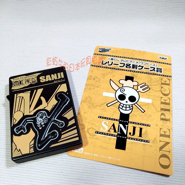 小NG 日版 金証 香吉士 一番賞 2008 航海王 海賊王 ONE PIECE 浮雕圖樣 名片盒 卡片收納