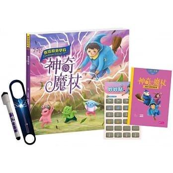 【神奇魔杖互動遊戲書】*加贈闖關任務記錄卡*適讀年齡3歲以上 親子天下 王宏哲 劉鶴珣