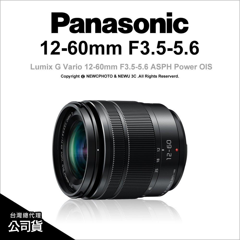 【薪創新竹】Panasonic Lumix G Vario 12-60mm F3.5-5.6 ASPH OIS 鏡頭