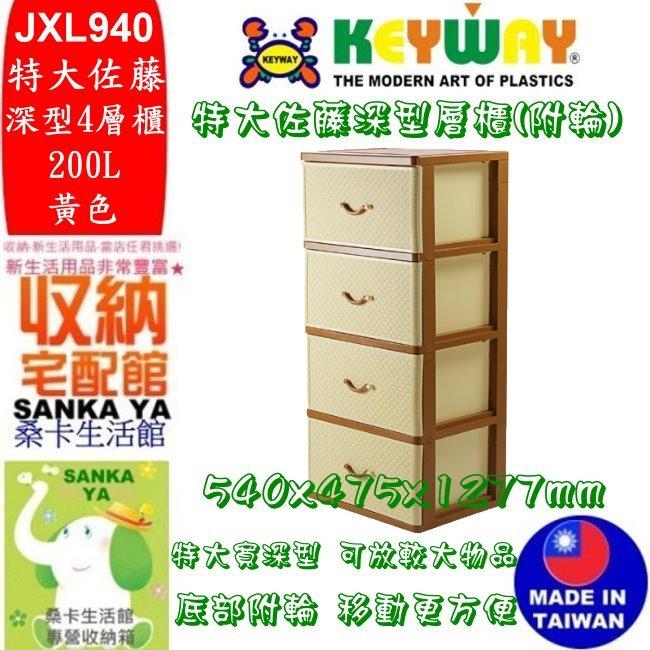 「桑卡」全台滿千免運不 偏遠 JXL-940 深型特大佐藤四層櫃(附輪) 收納櫃 抽屜整理箱 JXL940