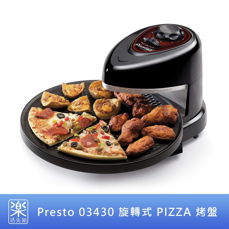 【樂活先知】《代購》美國 Presto 03430 旋轉式 PIZZA 烤盤 Pizzazz Plus