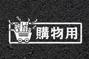 【老車迷】  3M反光車貼 用 多款可選 (可換色、換字、改尺寸)