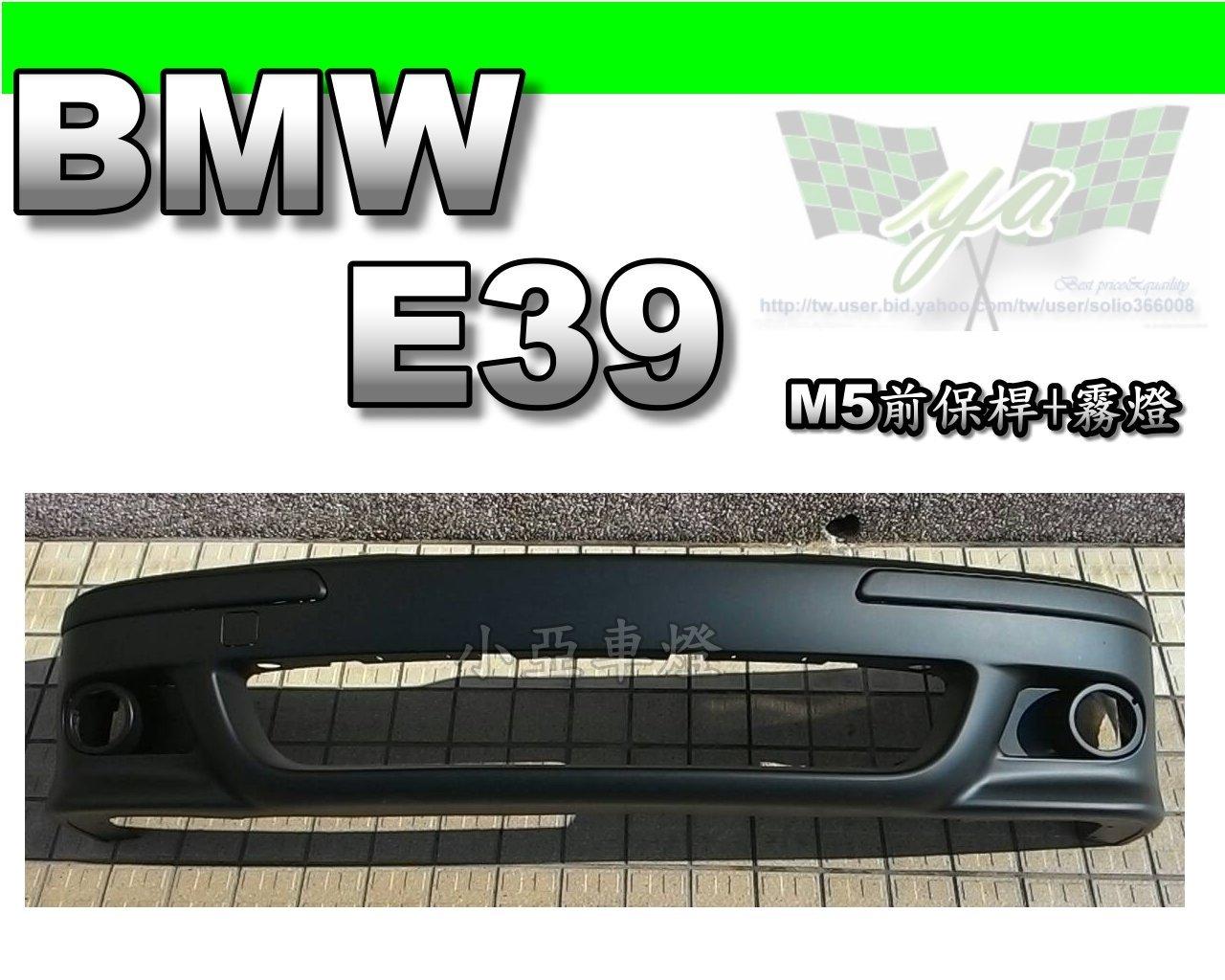 小亞車燈改裝╠全新 BMW E39 523 525 530 520 M5型 PP塑膠 前保桿 含霧燈 另有 後保桿