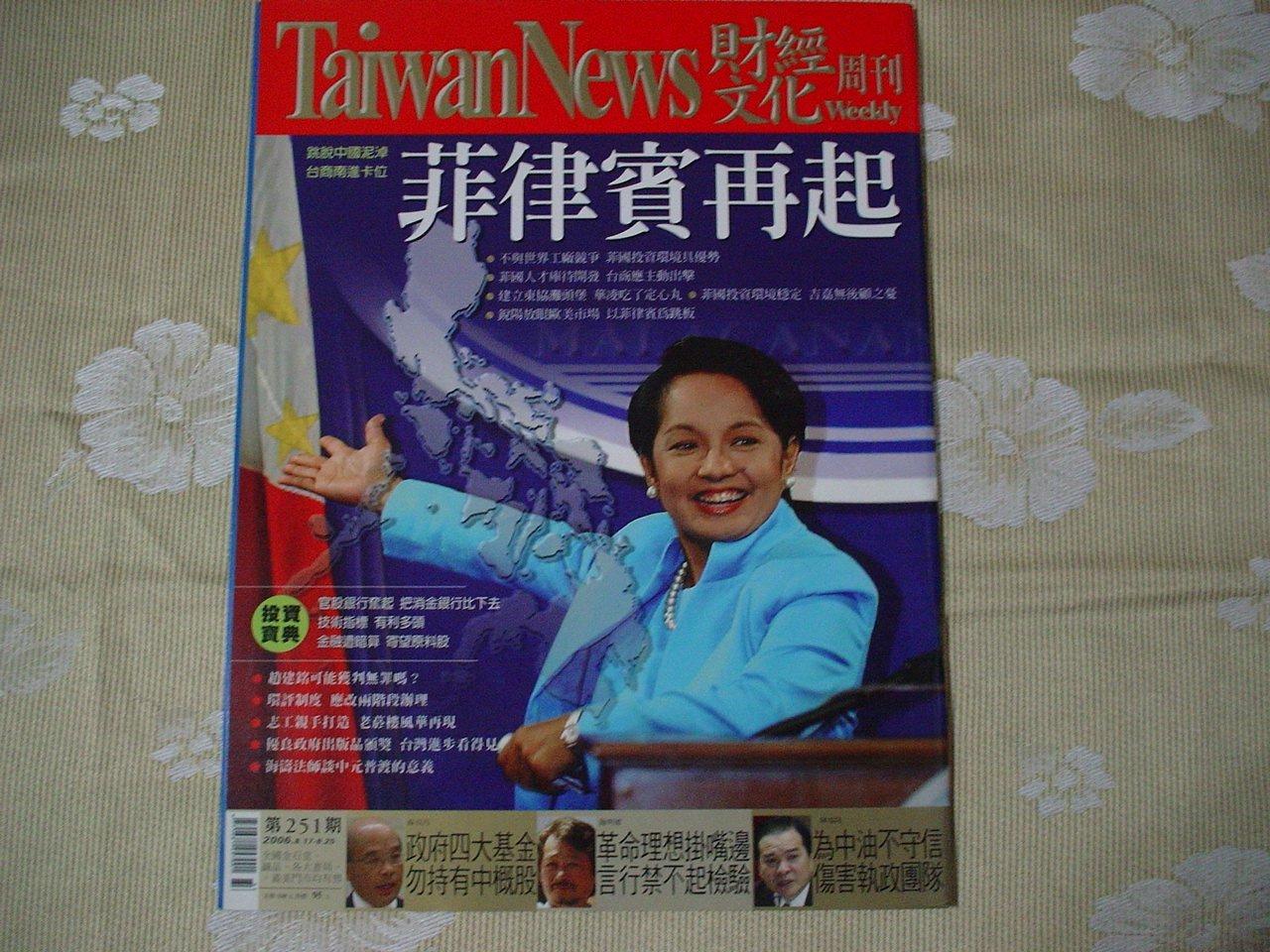 財經文化周刊 第251期 2006年8月17日 《菲律賓再起》 書況為實品拍攝,無標記,如新(如圖)【M10.39】