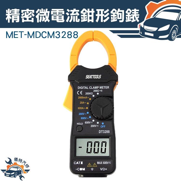 『儀特汽修』萬用表鉗形鉤錶 萬用電表 直流電壓 交流電壓 交流電流 電阻 通斷及蜂鳴器 MET-MDCM3288